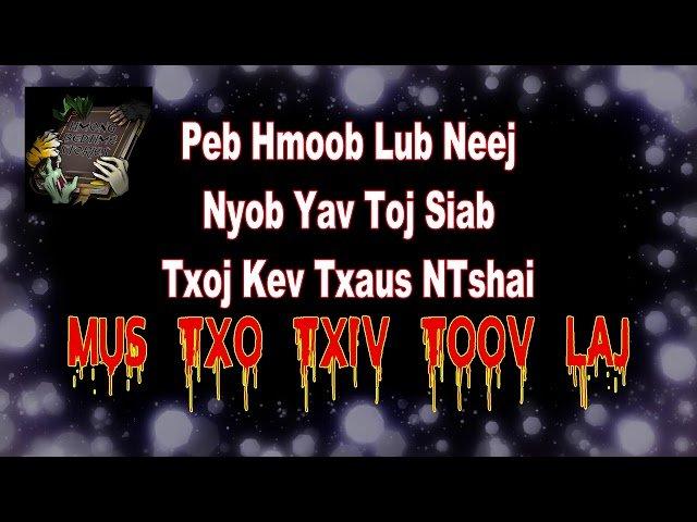 Mus Txo Txiv Toov Laj (Hmong Scary Story)